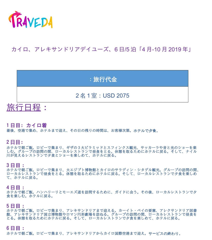 https://traveda.net/wp-content/uploads/2019/03/CAIRODAY-USE@-ALEXANDRIA-06DAYS-05NIGHTS-Japanese-1-1280x1450.jpg