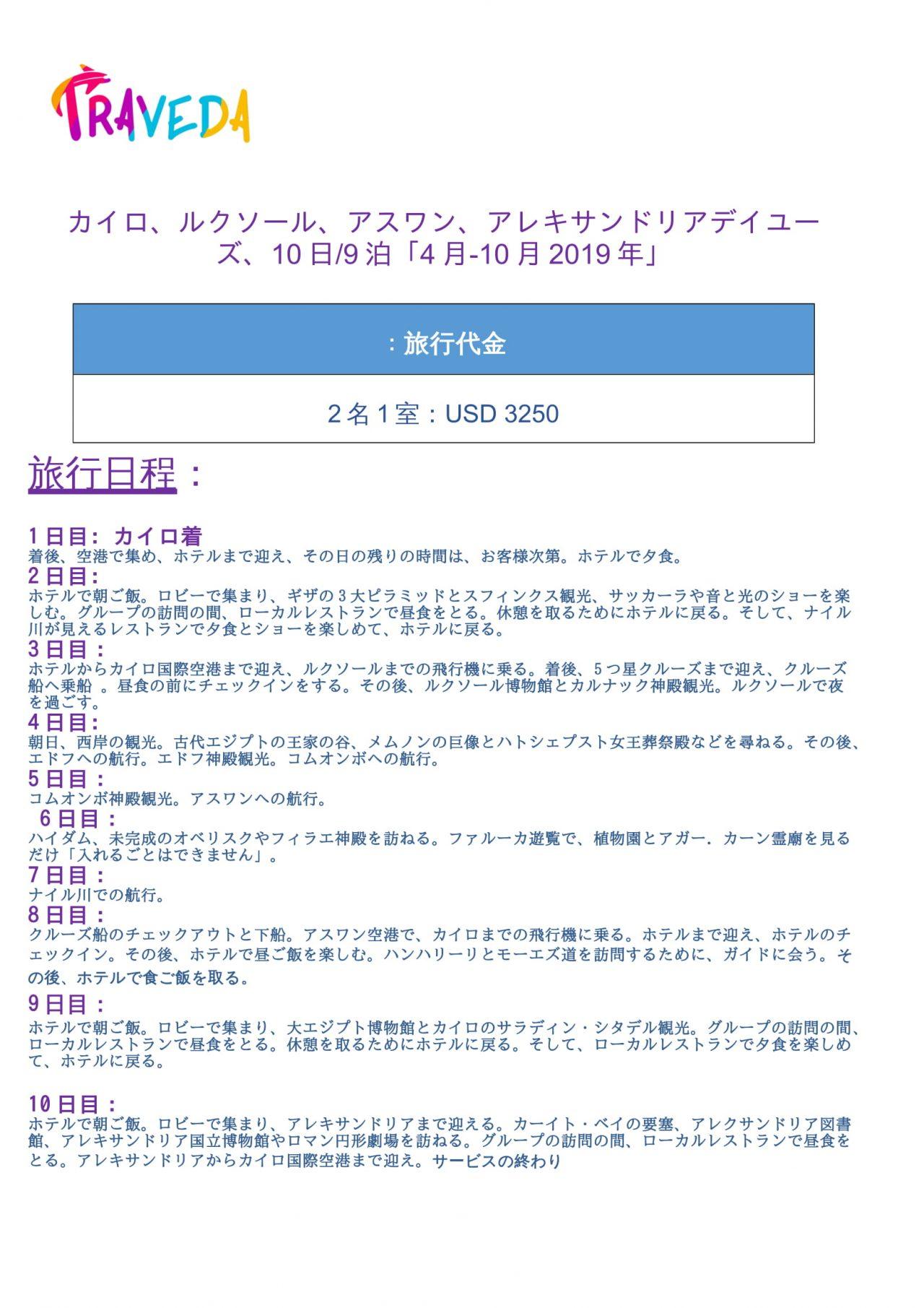 https://traveda.net/wp-content/uploads/2019/03/CAIROLUXOR-ASWAN-CRUISEDAY-USE@-ALEXANDRIA-10DAYS-09NIGHTS-Japanese-1-1280x1811.jpg