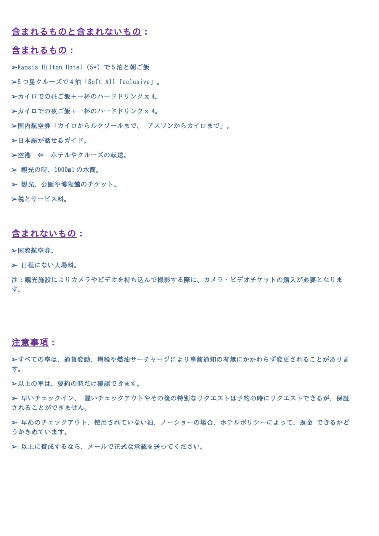 https://traveda.net/wp-content/uploads/2019/03/CAIROLUXOR-ASWAN-CRUISEDAY-USE@-ALEXANDRIA-10DAYS-09NIGHTS-Japanese-2-1280x1811.jpg