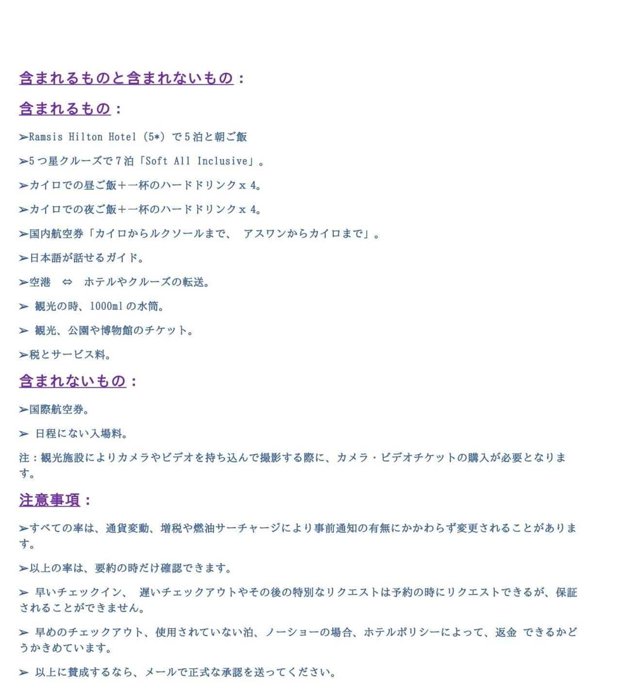 https://traveda.net/wp-content/uploads/2019/03/CAIROLUXOR-ASWAN-CRUISEDAY-USE@-ALEXANDRIA-13DAYS-12NIGHTS-Japanese-2-1280x1435.jpg