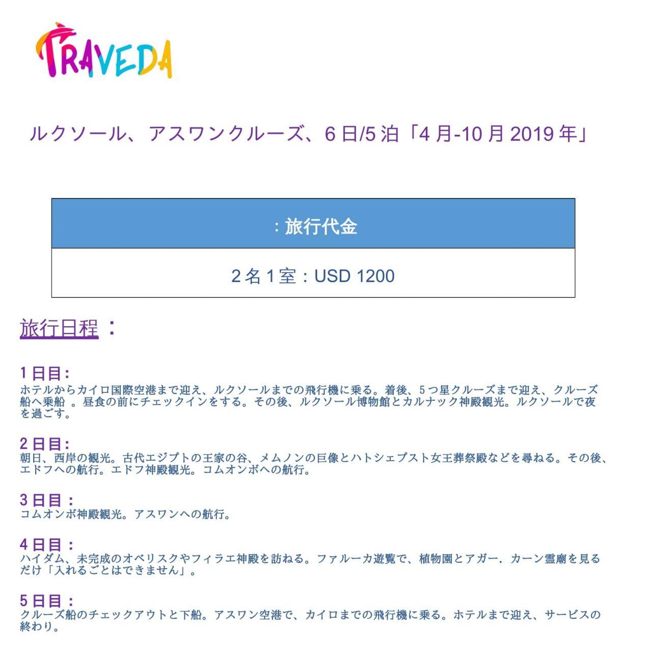 https://traveda.net/wp-content/uploads/2019/03/LUXOR-ASWAN-CRUISE-05DAYS-04NIGHTS-Japanese-1-1280x1285.jpg