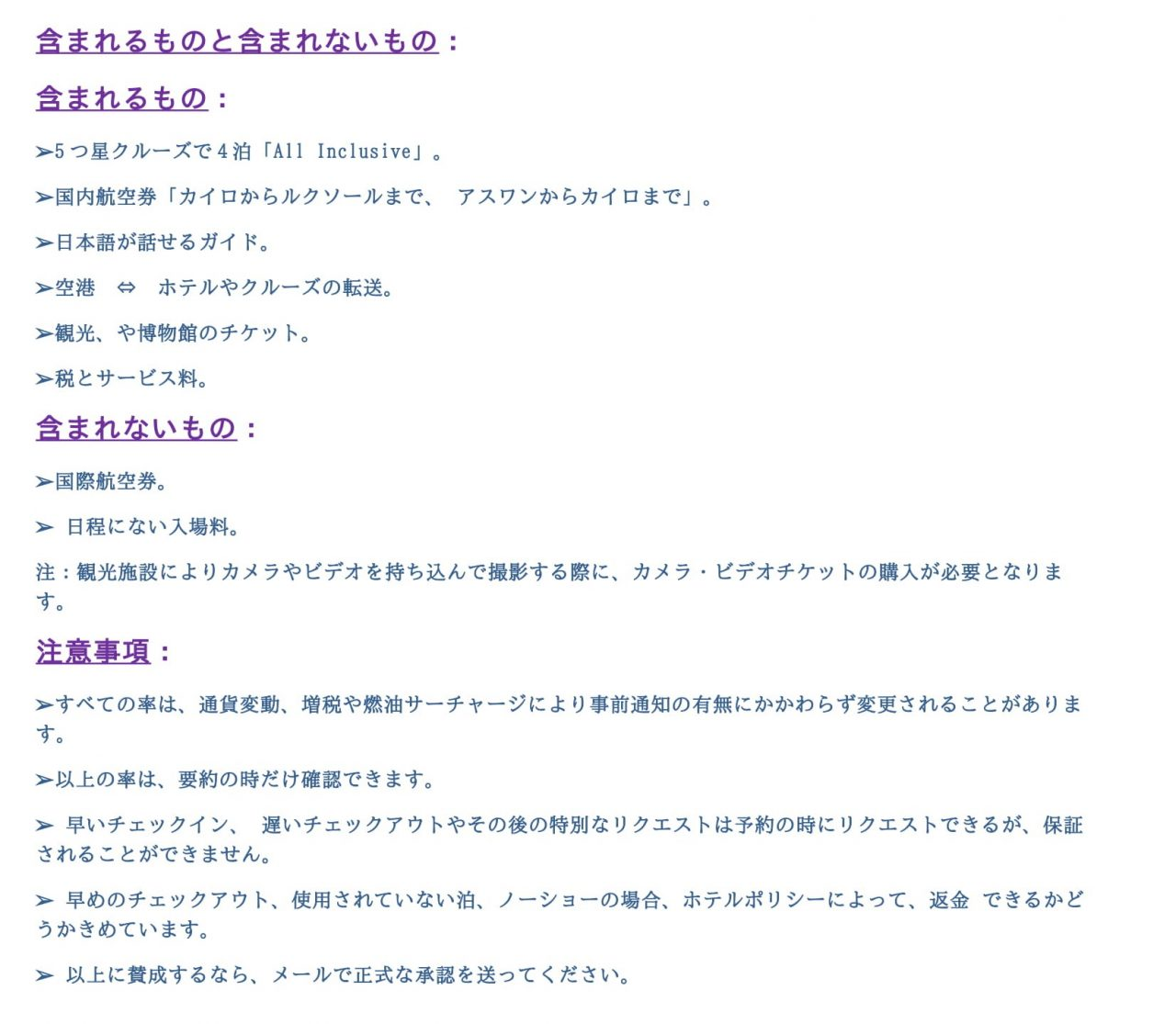 https://traveda.net/wp-content/uploads/2019/03/LUXOR-ASWAN-CRUISE-05DAYS-04NIGHTS-Japanese-2-1280x1115.jpg
